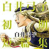 白井弓子初期短篇集