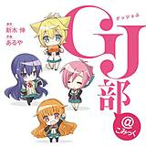 GJ部@こみっく