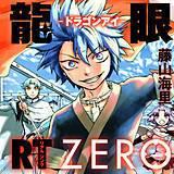 龍眼RT-ドラゴンアイ-ZERO