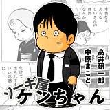 ソーギ屋ケンちゃん