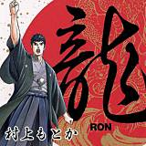 龍 -RON-