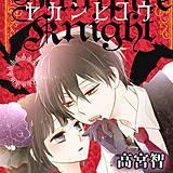 ヤカンヒコウ~Vampire Knight~