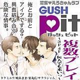 GUSHpit 複数プレイ~3P、4P、何人でも来いっ~