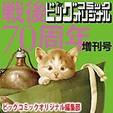 戦後70周年増刊号