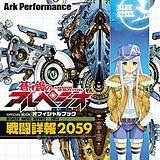 蒼き鋼のアルペジオ OFFICIAL BOOK~戦闘詳報2059~