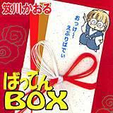 ばってんbox