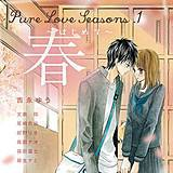 Pure Love Seasons 1 春~はじめて~
