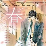 Pure Love Seasons 1 春~はじめて~