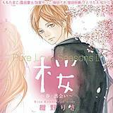 Pure Love Seasons 2 桜 ~春・出会い~