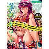 アナンガ・ランガ vol.1