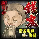銭鬼~借金地獄・銭の復讐~