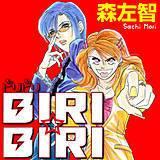 BIRI☆BIRI