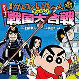 映画クレヨンしんちゃん 嵐を呼ぶアッパレ!戦国大合戦