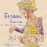 バリ島物語~神秘の島の王国、その壮麗なる愛と死~ 分冊版
