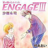 星の瞳のシルエット ENGAGE-III 沙樹&司
