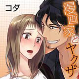【ラブコフレ】漫画家とヤクザ