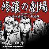修羅の劇場 日本極道史~平成編~