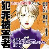 女たちの事件簿Vol.5 犯罪被害者