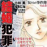 女たちの事件簿Vol.6 結婚犯罪