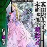 真田魔里子の本当に怖い童話2