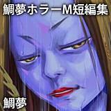 鯛夢ホラーM短編集
