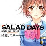 SALAD DAYS single cut ~由喜と二葉~