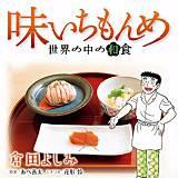 味いちもんめ 世界の中の和食