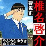 警視正 椎名啓介