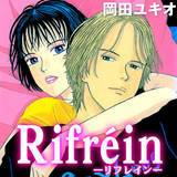 Rifrein―リフレイン―
