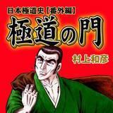 日本極道史~番外編 極道の門