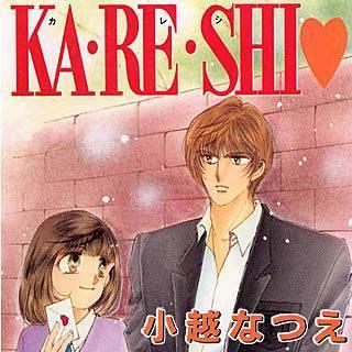 KA・RE・SHI