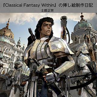 『Classical Fantasy Within』の挿し絵制作日記