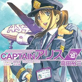 CAPTAINアリス ALICE AIR SHIP JAPAN