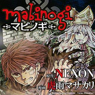 mabinogi―マビノギ―