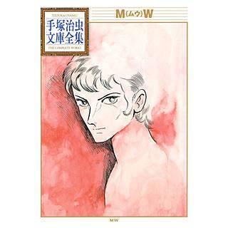 MW 手塚治虫文庫全集
