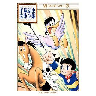 W3 手塚治虫文庫全集