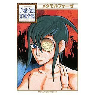 メタモルフォーゼ 手塚治虫文庫全集