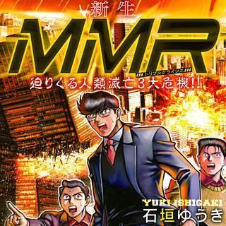 新生MMR迫りくる人類滅亡3大危機!!