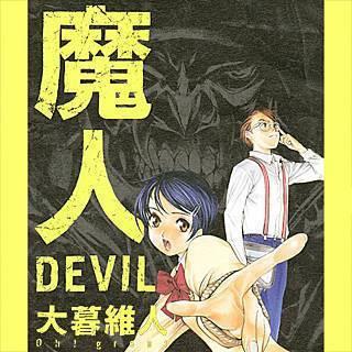 魔人~DEVIL~