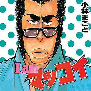 I am マッコイ