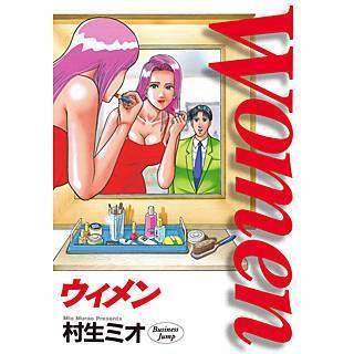 Women―ウィメン―