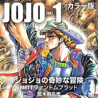 ジョジョの奇妙な冒険 第1部 カラー版