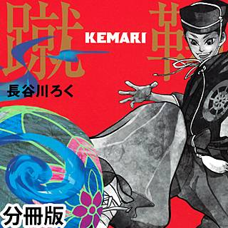 KEMARI 分冊版
