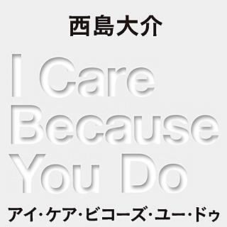 I Care Because You Do