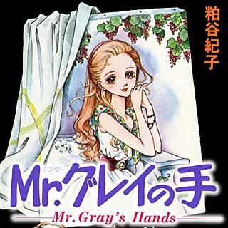 Mr.グレイの手