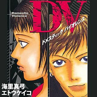 DV(ドメスティックバイオレンス)