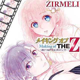 メイキング オブ THE Z ~あいつはドSなプロデューサー~