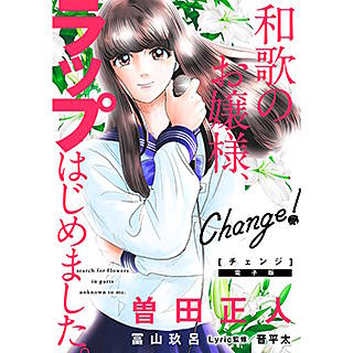 Change! 和歌のお嬢様、ラップはじめました。