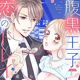 【ショコラブ】腹黒王子と恋のドレイ