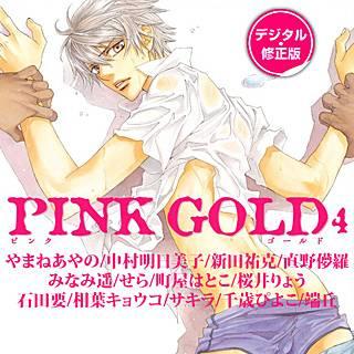 PINK GOLD4【デジタル・修正版】